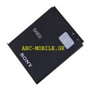Sony Battery BA800 Grade A Original Bulk
