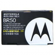 Motorola Battery BR50 Original Bulk